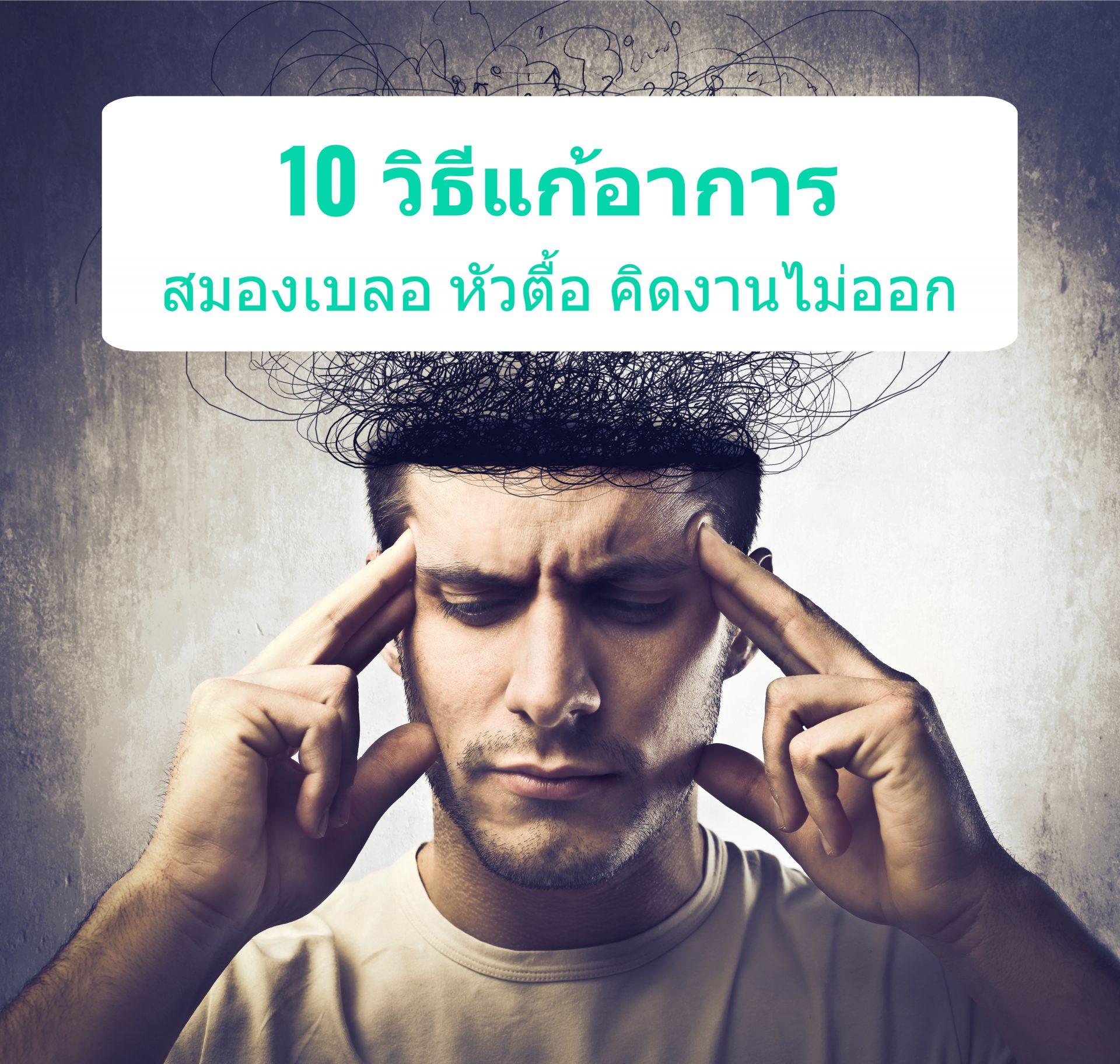 10 วิธีแก้อาการสมองเบลอ หัวตื้อ คิดงานไม่ออก